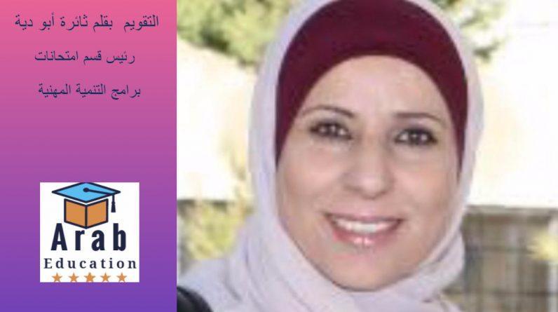 التقويم بقلم ثائرة أبو دية رئيس قسم امتحانات برامج التنمية المهنية