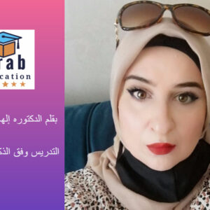التدريس وفق الذكاءات المتعددة بقلم الدكتوره إلهام أبو طاحون