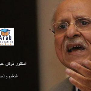 الدكتور ذوقان عبيدات التعليم والمستقبل
