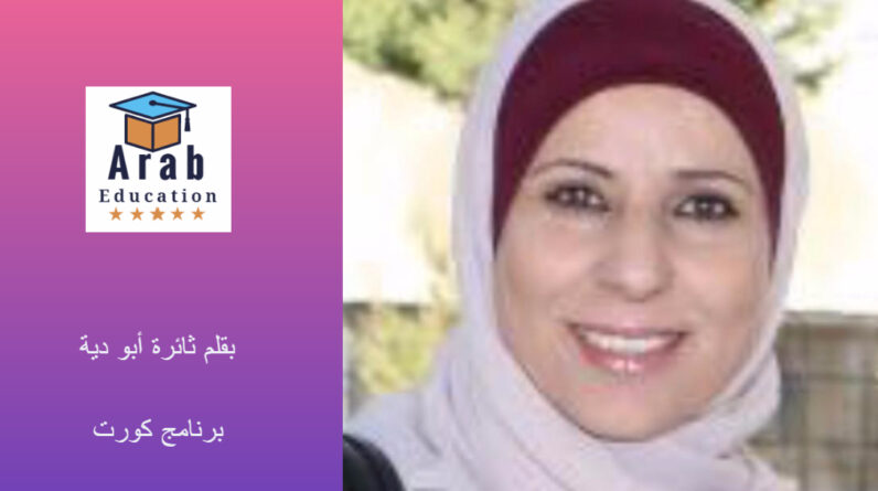 برنامج كورت بقلم ثائرة أبو دية