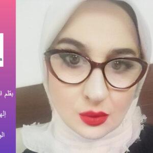 بقلم المشرفة التربوية إلهام أبو طاحون الواجبات البيتية