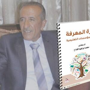 إدارة المعرفة الكتاب والكاتب بقلم الدكتور محمود المسّاد