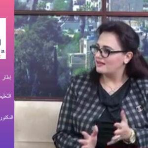 إطار عام لتوجيه السياسات التعليمية تجاه جائحة كوفيد الدكتورة وفاء فياض الدجاني نزار المساد