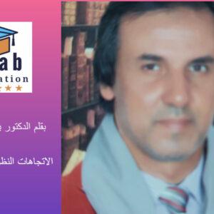 الاتجاهات النظرية في الذكاء بقلم الدكتور يحيى القبالي