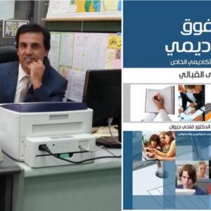 مهارات حل المشكلات بقلم الدكتور يحيى القبالي