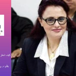 نزار المساد وفاء فياض الدجاني كيف تحفز طفلَك للتعلُم عن بُعد