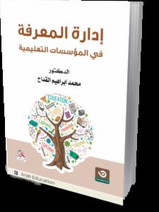 إدارة المعرفة الأستاذ الدكتور محمد القداح