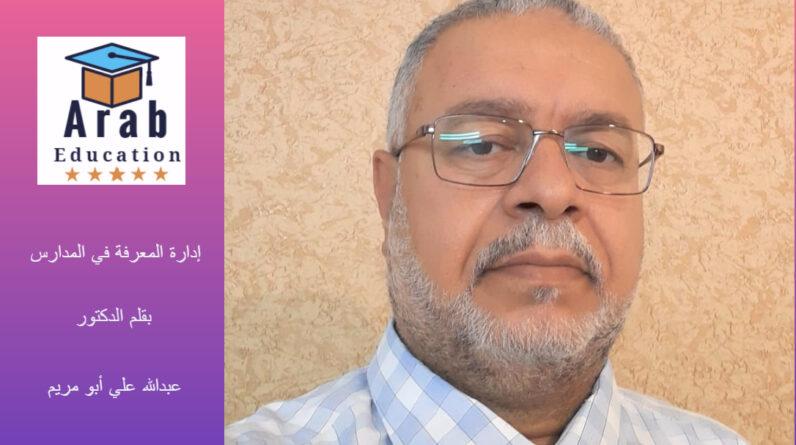 إدارة المعرفة في المدارس بقلم الدكتور عبدالله علي أبو مريم