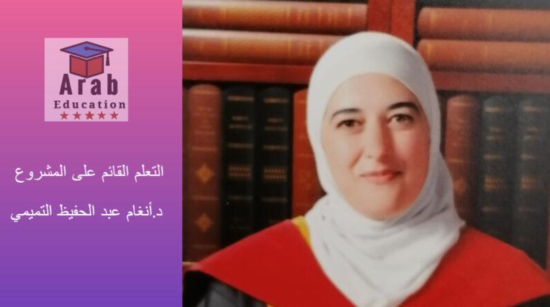 التعلم القائم على المشروع د.أنغام عبد الحفيظ التميمي