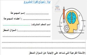 النماذج الخاصة بالتعلم القائم على المشاريع