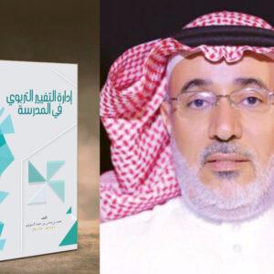 كتاب إدارة التغيير التربوي في المدرسة للدكتور حمد بن دباس بن حمد السويلم