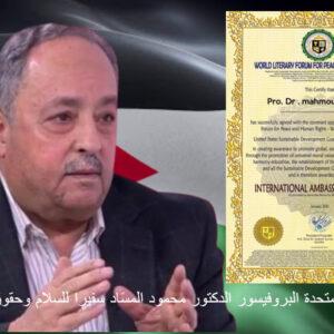 اعتماد الأمم المتحدة البروفيسور الدكتور محمود المسًاد سفيرا للسلام وحقوق الإنسان 11