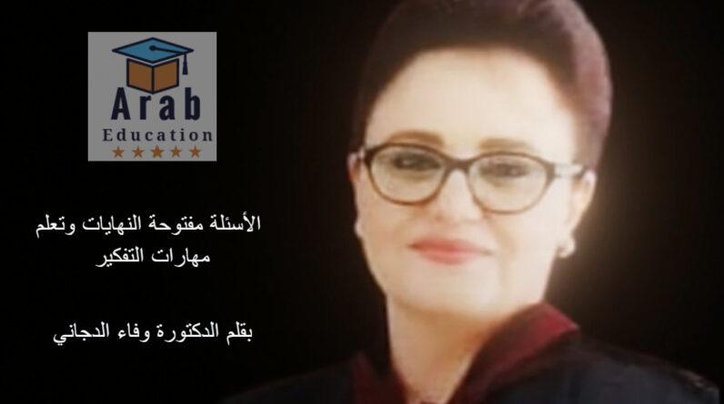 الأسئلة مفتوحة النهايات وتعلم مهارات التفكيربقلم الدكتورة وفاء الدجاني