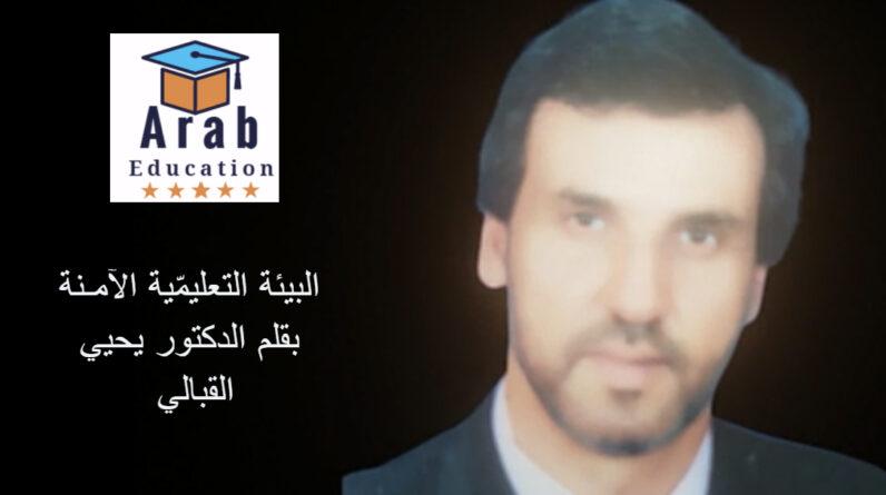 البيئة التعليمّية الآمـنة بقلم الدكتور يحيي القبالي