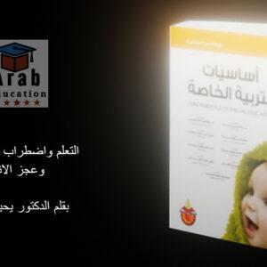 التعلم واضطراب فرط الحركة وعجز الانتباه بقلم الدكتور يحيي القبالي