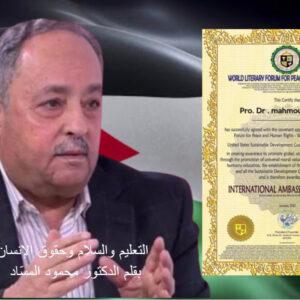 التعليم والسلام وحقوق الإنسان بقلم الدكتور محمود المسّاد