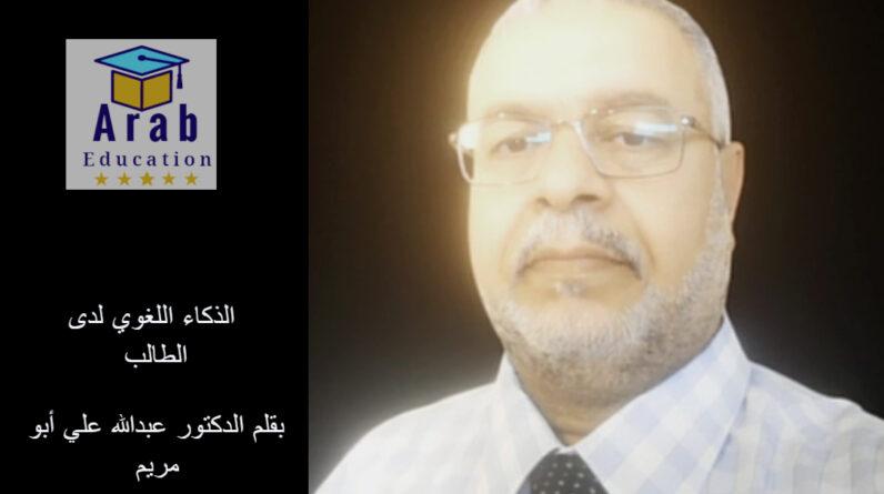 الذكاء اللغوي لدى الطالب بقلم الدكتور عبدالله علي أبو مريم