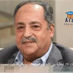 العلاقات الارتباطية بين التعليم والدولة المدنية بقلم الدكتور محمود المسّاد