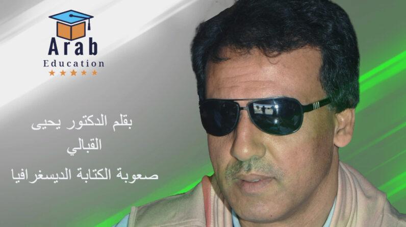 بقلم الدكتور يحيى القبالي صعوبة الكتابة الديسغرافيا 1