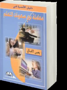 دليل الأسرة في معاملة ذوي صعوبات التعلم