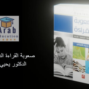 صعوبة القراءة الديسلكسيا بقلم الدكتور يحيي القبالي