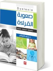 صعوبة القراءه يحيى القبالي1