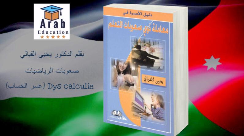 عسر الحساب Dys calculie صعوبات الرياضيات بقلم الدكتور يحيى القبالي