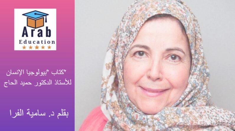 كتاب بيولوجيا الإنسان للأستاذ الدكتور حميد الحاج بقلم د. سامية الفرا