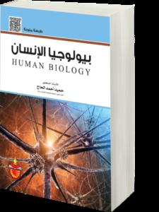 كتاب بيولوجيا الإنسان للأستاذ الدكتور حميد الحاج