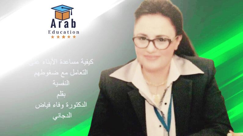 كيفية مساعدة الأبناء على التعامل مع ضغوطهم النفسية بقلم الدكتورة وفاء فياض الدجاني