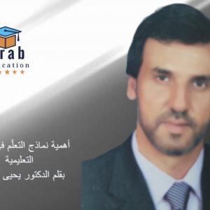 أهمية نماذج التعلّم في العملية التعليمية بقلم الدكتور يحيى القبالي