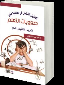 اضطرابات الذاكرة لدى الطلبة ذوي صعوبات التعلّم