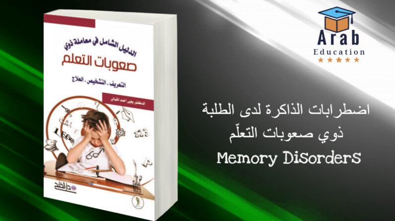 اضطرابات الذاكرة لدى الطلبة ذوي صعوبات التعلّم Memory Disorders