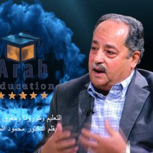 التعليم وكورونا وحقوق الإنسان بقلم الدكتور محمود المسّاد