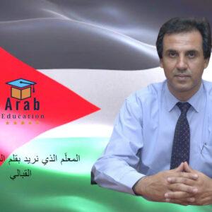 المعلّم الذي نريد بقلم الدكتور يحيى القبالي