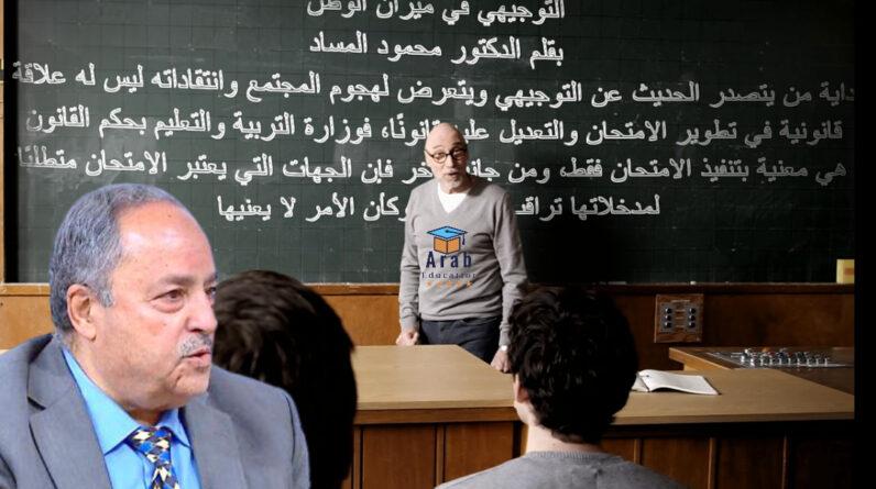 التوجيهي في ميزان الوطن بقلم الدكتور محمود المساد