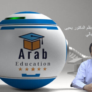 التّعليم المتمايز بقلم الدكتور يحيى القبالي