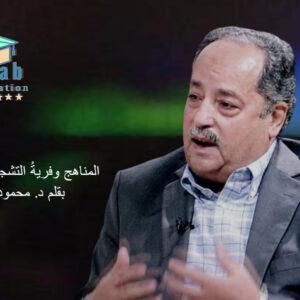 المناهج وفريةُ التشجيع على التشيّع بقلم د محمود المسَّاد