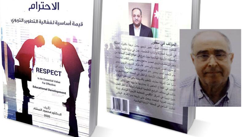 الاحترام الحلقة المفقودة د.بلال الجيوسي