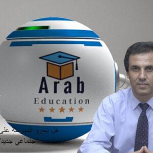 بقلم الدكتور يحيى القبالي هل تجرؤ المدرسة على بناء نظام اجتماعي جديد؟