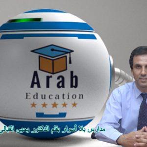 مدارس بلا أسوار بقلم الدكتور يحيى القبالي