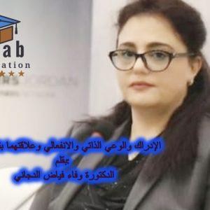 الإدراك والوعي الذاتي والانفعالي وعلاقتهما بتعلُم الطلبة بقلم الدكتورة وفاء فياض الدجاني
